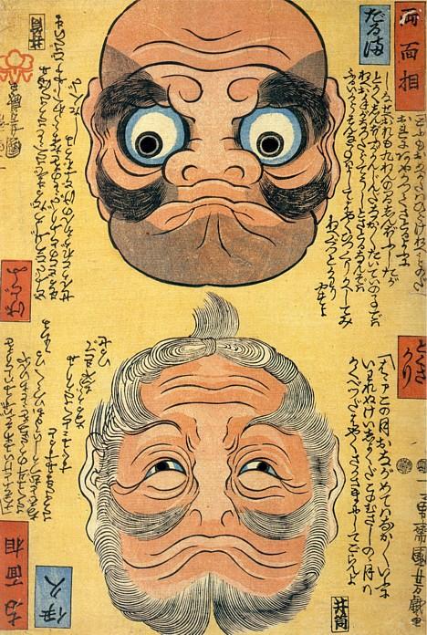 Asobi-e: Two-way face --