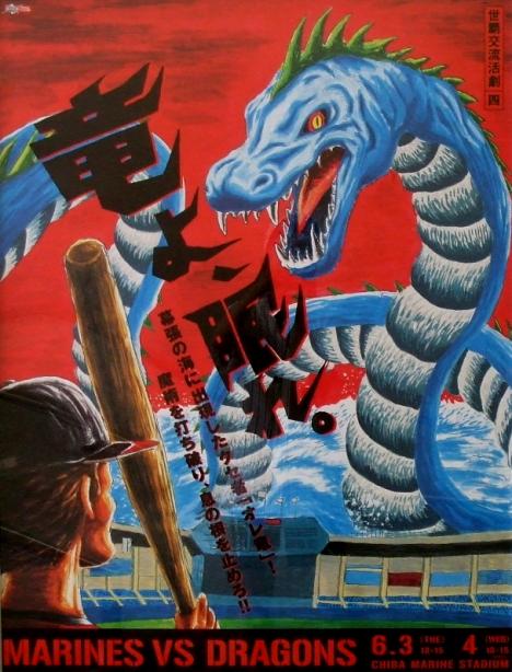 Chiba Lotte Marines monster baseball game poster --
