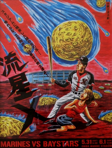 Chiba Lotte Marines monster baseball game poster --