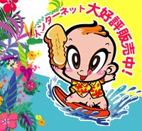 Chinkosukou: Phallic fertility cookies from Okinawa