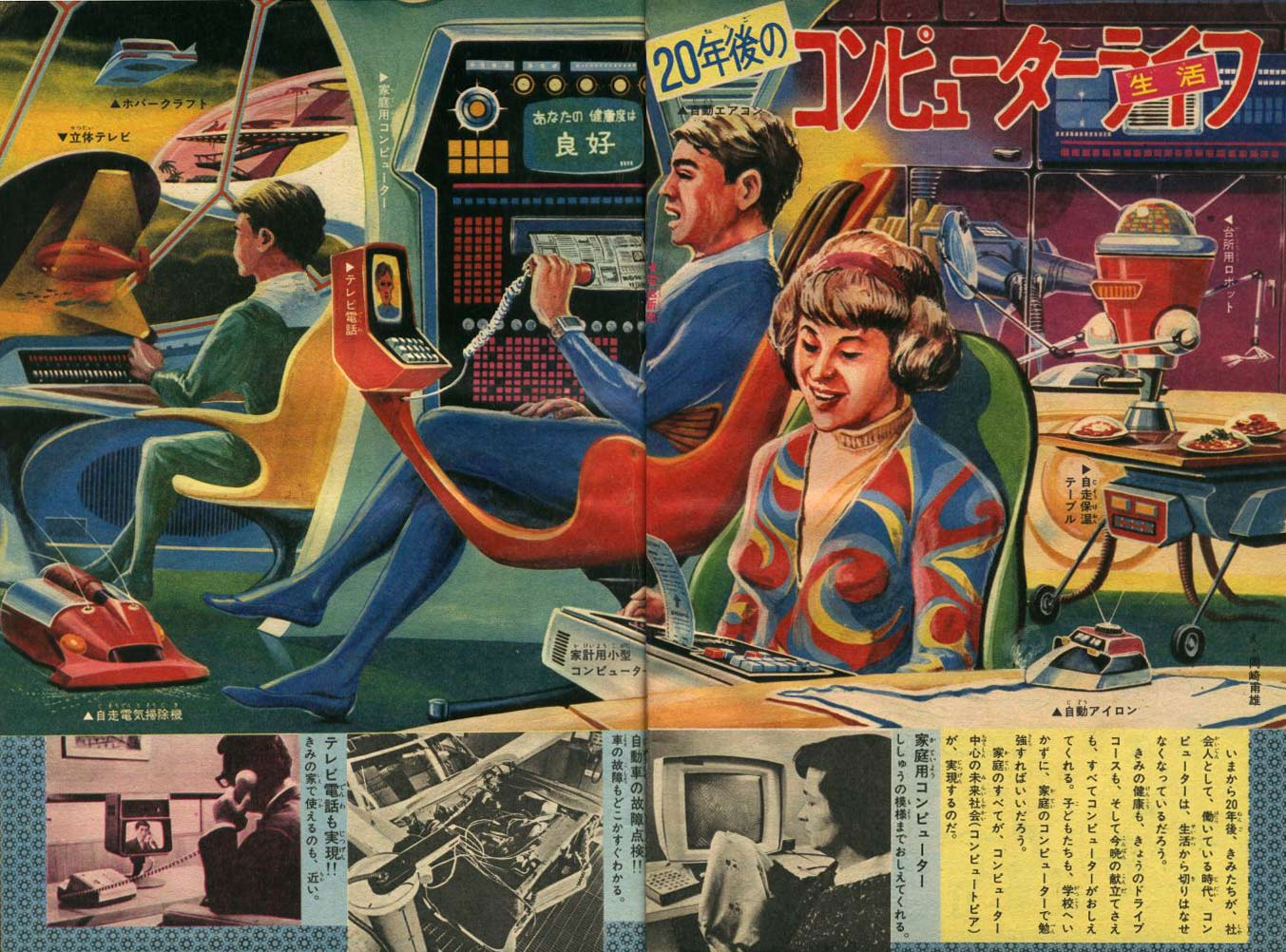 Computopia: Old visions of a high-tech future ~ Pink Tentacle