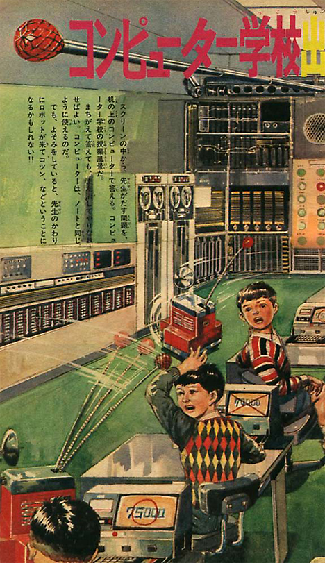 Computopia, old visions of a computerized future --