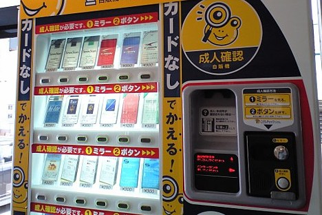 Face-recognition cigarette vending machine --