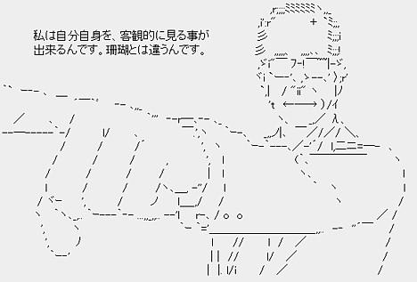 fukuda inspired ascii art
