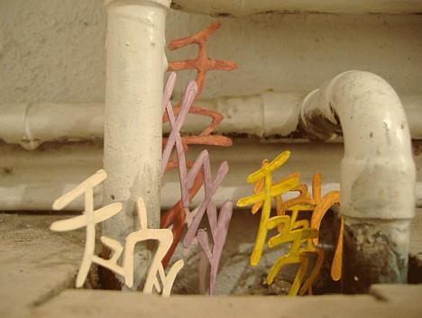 Sculpture by Atsushi Fukunaga --