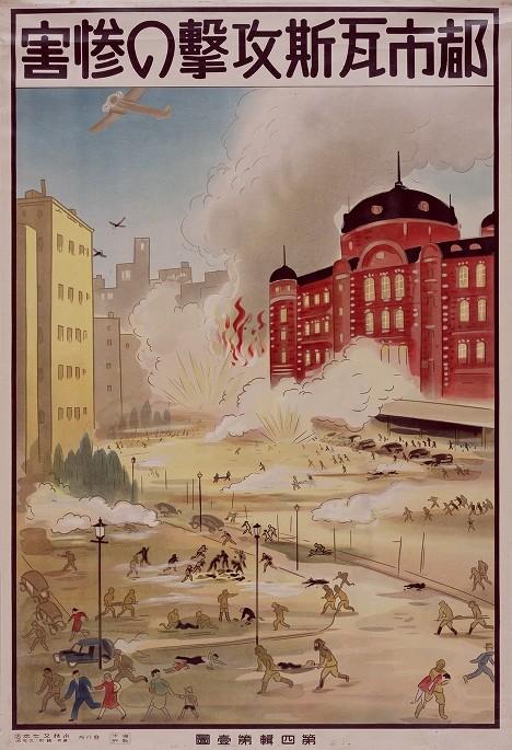 Gas attack air raid poster --