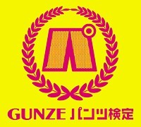 Gunze Pants Kentei (Underwear Aptitude Test) ---