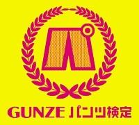 Gunze Pants Kentei (Underwear Aptitude Test) ---