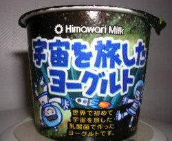 Himawari Space Yogurt --