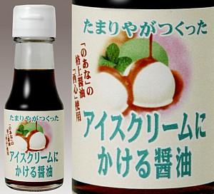 Ice cream soy sauce --