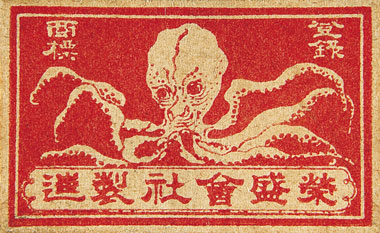 Octopus matchbox