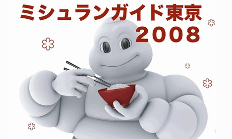 Tokyo Michelin Guide 2008 -- 