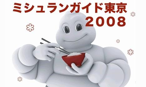 Tokyo Michelin Guide 2008 --