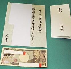 Mystery money --