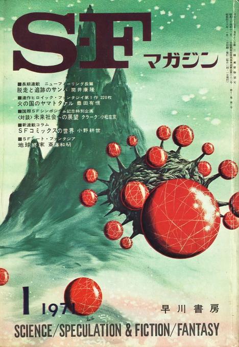 S-F Magazine cover --