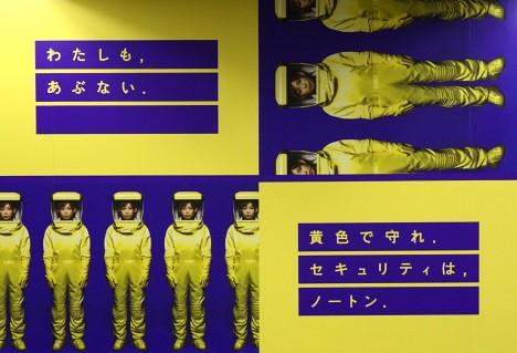 Shoko Nakagawa in hazmat suit --
