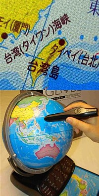 Smart Globe -- 