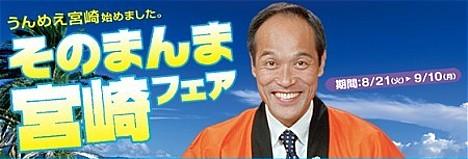 Sonomanma Higashi --