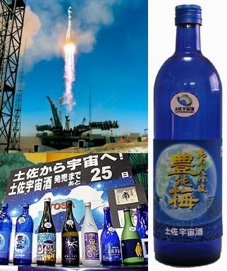 Space sake