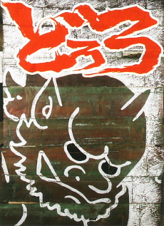 Tezuka cover art --