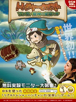 Treasure Quest Enoshima --