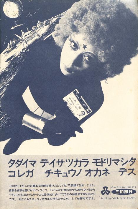 Vintage JCB card ad --