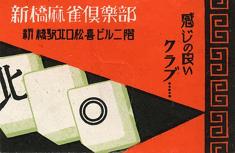 Vintage Japanese matchbook --