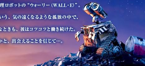 Wall-E --