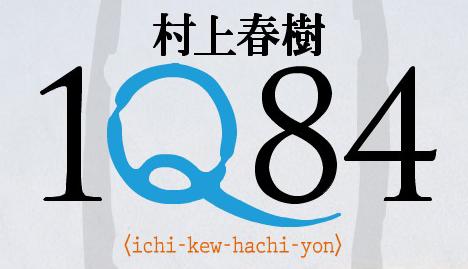 1Q84 --